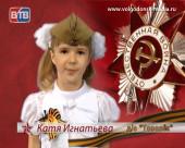 Наши дети о Великой Победе. Катя Игнатьева
