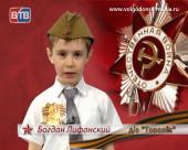 Наши дети о Великой Победе. Богдан Лифанский