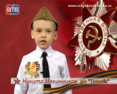 Наши дети о Великой Победе. Никита Мякинников