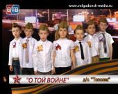 Наши дети о Великой Победе. Песня О той войне
