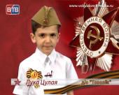 Наши дети о Великой Победе. Лука Цулая