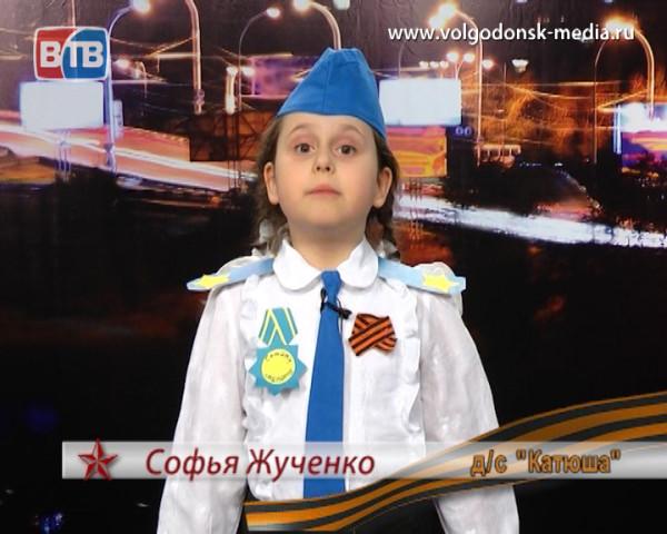 Наши дети о Великой Победе. Софья Жученко