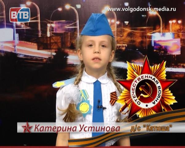 Наши дети о Великой Победе. Катерина Устинова
