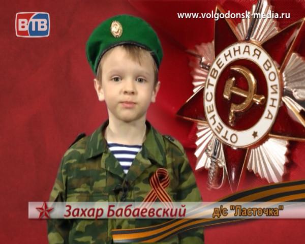 Наши дети о Великой Победе. Захар Бабаевский