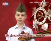 Наши дети о Великой Победе. Данил Белоглядов