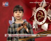 Наши дети о Великой Победе. Оксана Десятниченко