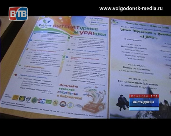 В Волгодонске пройдут «Литературные мурашки»
