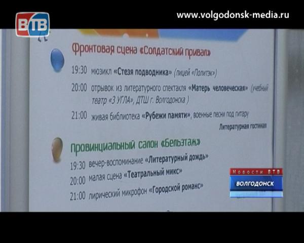 В минувшие выходные Волгодонск погрузился в ночь «Литературных мурашек»
