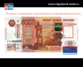 В Волгодонске все больше поддельных денег