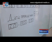 Первый пошел. В Волгодонске началась сдача Единого госэкзамена.