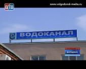 Во всероссийском рейтинге водоканалов волгодонское МУП «ВКХ» оказалось на 70-м месте