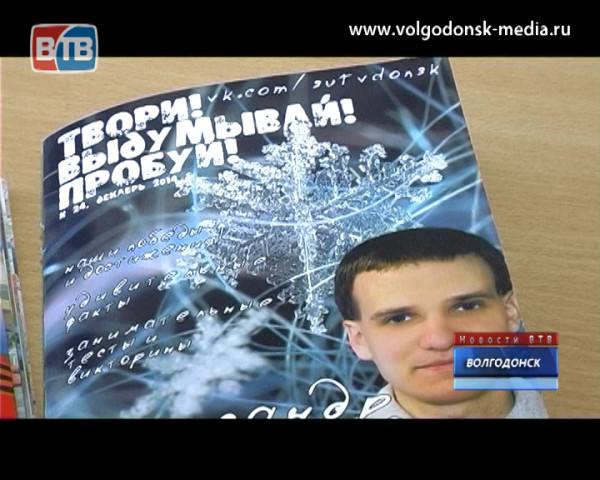 Волгодонский журнал «Твори! Выдумывай! Пробуй!» стал победителем Всероссийского конкурса