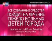 Благотворительный концерт итальянцев в Волгодонске