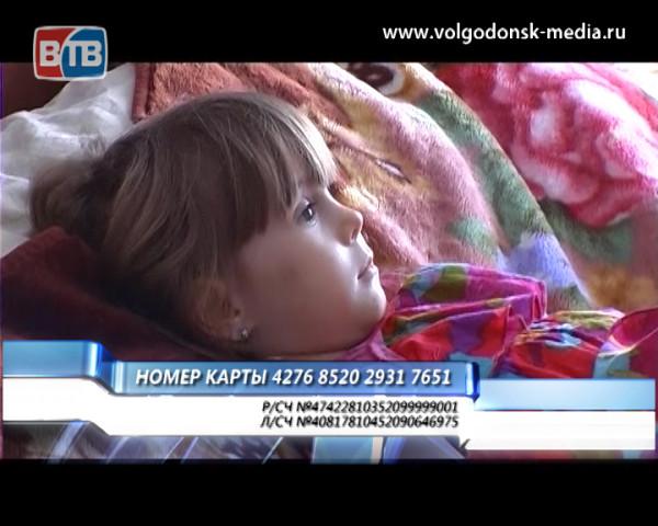 Сбор средств для оплаты лечения Софии Плаксий продолжается