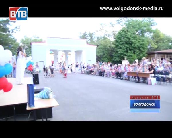 Юбилей Волгодонска отметили в первом микрорайоне