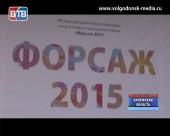 Волгодонская делегация приняла участие в пятом международном форуме молодых энергетиков и промышленников «Форсаж-2015»