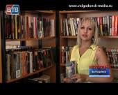На «Книжной полке» произведения о женщинах и для женщин