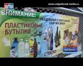 В Волгодонске внедряют практику по раздельному сбору мусора