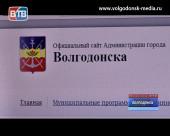 Задать вопрос власти теперь можно на официальном сайте администрации Волгодонска