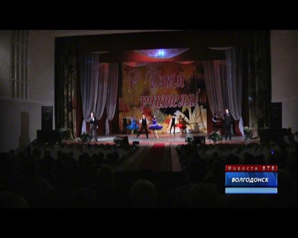 Волгодонские учителя отметили свой профессиональный праздник