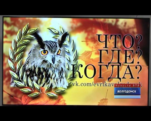 Очередная игра «Что? Где? Когда» принесла команде СМИ Волгодонска «бронзу»