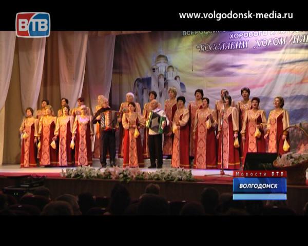 Состоялся первый всероссийский фестиваль-конкурс хорового искусства «Восславим хором нашу Русь»