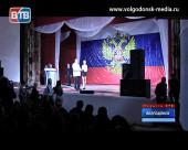 В ДК им. Курчатова поздравляли волгодонских полицейских