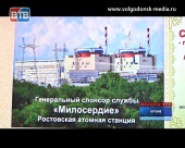 Сильные должны помогать. Ростовская АЭС не будет сворачивать социальные благотворительные проекты в следующем году