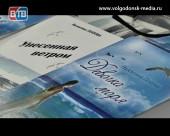 Волгодончанка написала роман в трех частях. Знакомство с автором и его трудами в студии Новостей ВТВ