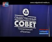 В Волгодонске открылась приемная общественного совета госкорпорации «Росатом»