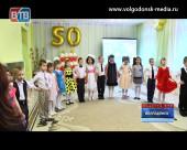 50 лет исполнилось одному из первых детских садиков Волгодонска