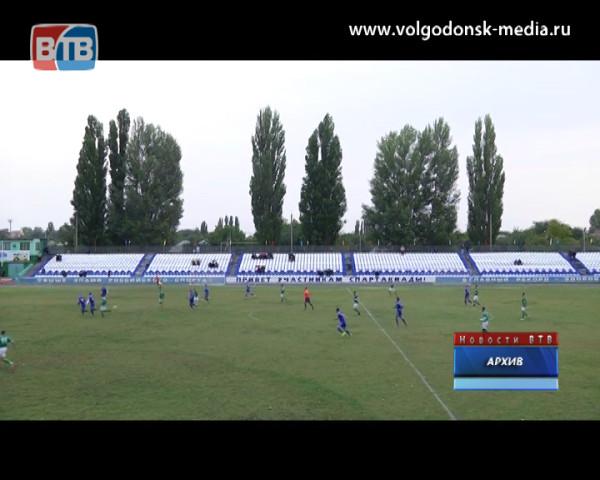 В следующем сезоне город в высшей лиге чемпионата области по футболу будет представлять футбольный клуб «Волгодонск»