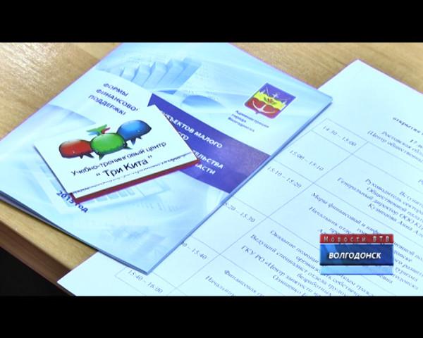В Волгодонске открылась школа начинающего предпринимателя