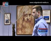 В Волгодонск приехала уникальная выставка, наглядно иллюстрирующая разработки Леонардо да Винчи