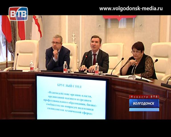 Волгодонск стал пилотной площадкой для создания в области совета по взаимодействию бизнеса, власти и образования