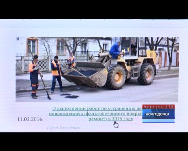 На ямочный ремонт дорог в 2016 году Волгодонск потратит 12 миллионов