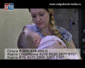 Ангелина Федорцова нуждается в Вашей помощи!