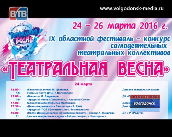 Анонс 9-го  областного фестиваля-конкурса самодеятельных театральных коллективов «Театральная весна»