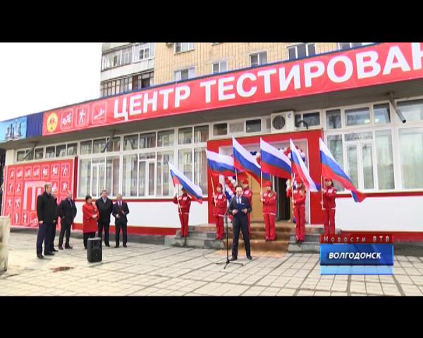 В Волгодонске открылся центр тестирования норм ГТО