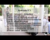 Минобрнауки утвердил расписание ЕГЭ
