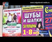 Пятигорская «Багира» предлагает волгодонцам шубы со скидкой 50%