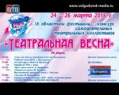 Афиша последнего дня девятой «Театральной весны»