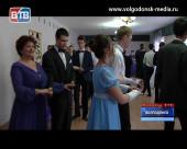 В Волгодонске впервые состоялся литературный бал
