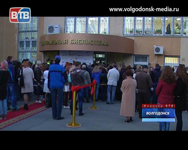 В Волгодонске прошла «Библионочь», посвященная году кино