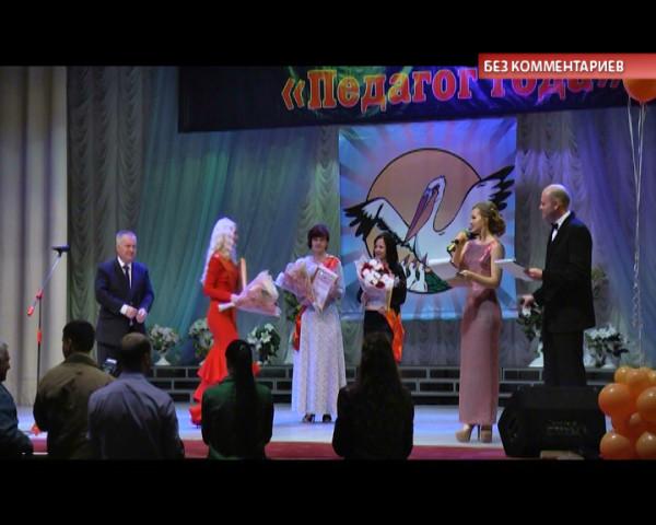 Церемония награждения конкурса «Педагог года — 2016». Без комментариев