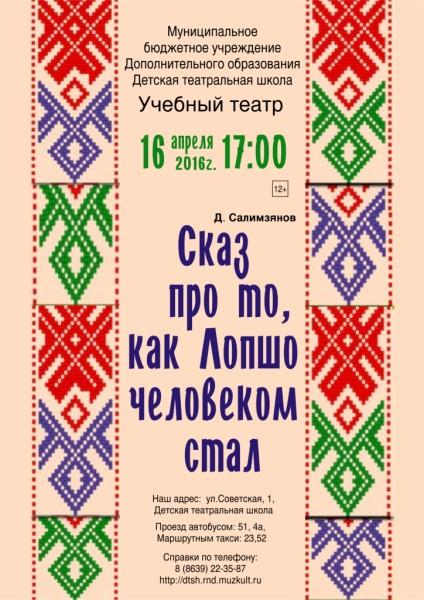 Волгодонцев приглашают посмотреть лучший спектакль областного фестиваля «Театральная весна»
