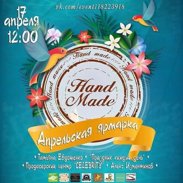 В Волгодонске состоится очередная выставка-продажа изделий ручной работы