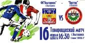 ФК «Волгодонск» в субботу проведет заключительную товарищескую игру