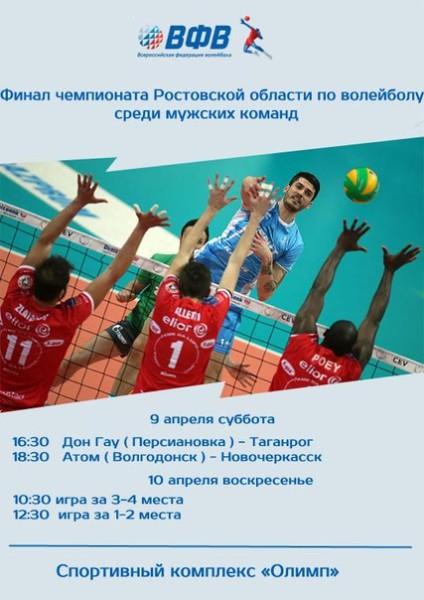 Волгодонск примет финал чемпионата области по волейболу