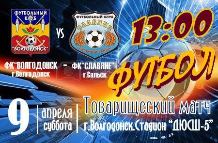 ФК «Волгодонск» сыграет в субботу очередную товарищескую игру